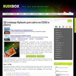 3D cлайдер flipbook для сайта на СSS3 и jQuery