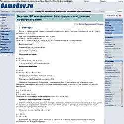 Основы 3D математики: Векторные и матричные преобразования. / Статьи
