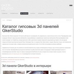 3D Панели - gker.ru