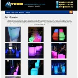 Арт объекты « Светодиодный 3D куб – LED CUBE