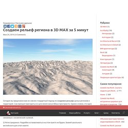 Создаем рельеф региона в 3D MAX за 5 минут