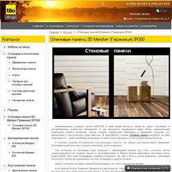 Декоративные стеновые панели 3D Meister - панели для стен эффект 3D (Германия)