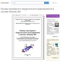 Основы трехмерного твердотельного моделирования в системе «Компас-3D» - PDF