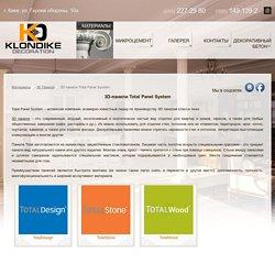 Купить 3D панели Total Panel System (Испания), цены на 3д панели в Киеве