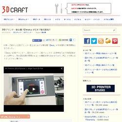 3Dプリンター複合機『Zeus』が日本で販売開始!