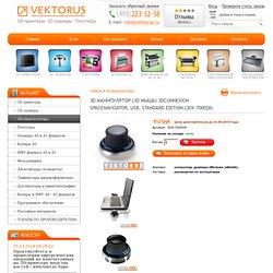 3D манипулятор (3D мышь) 3Dconnexion SpaceNavigator,USB,Standard Edition (3DX-700028) ― Vektorus.ru