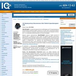 3D Манипулятор 3Dconnexion 3DX-700028 SpaceNavigator USB