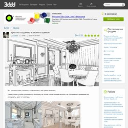 Урок по созданию эскизного превью - Блог 3ddd.ru