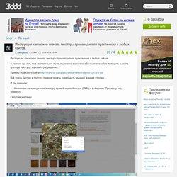 Инструкция как можно скачать текстуры производителя практически с любых сайтов.