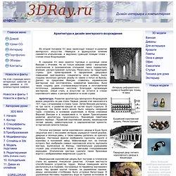 3DRay.ru - Дизайн итерьера, история дизайна, дизайн интерьера статьи