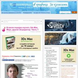 В каком порядке изучать 3ds Max, Maya, другой 3d-редактор. Часть 1