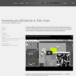 Анимация облаков в 3ds max. на основе карты noise