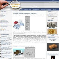 Назначение и описание модификаторов 3dsMax Часть VI - 3ds Max - Каталог статей - 3D models market