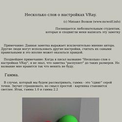 .: 3DStudio VRay :.