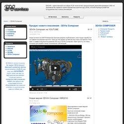 Продукт нового поколения - 3DVia Composer