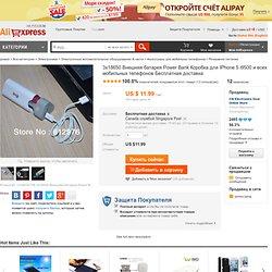 3x18650 Внешняя батарея Power Bank Коробка для IPhone 5 i9500 и всех мобильных телефонов Бесплатная доставка, принадлежащий категории Резервное питание и относящийся к Электроника на сайте AliExpress.com