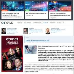 Российская промышленность 4.0: как не опоздать на поезд в будущее. Обзор: ИТ в промышленности 2018 - CNews
