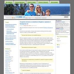 Создание личного и семейного бюджета: правило 4 Конвертов 1.0
