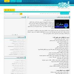 دفتر تلفن آراد نسخه 4 ( رایگان )