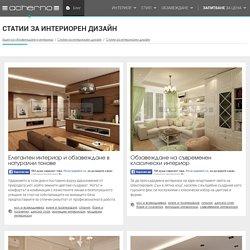 Ачерно - Статии за интериорен дизайн - 4 от