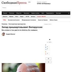Запад пришвартовывает Белоруссию Весь вопрос в том, удастся ли обойтись без «майдана».Последние новости Белоруссии сегодня, 4 апреля 2016 года - Свободная пресса