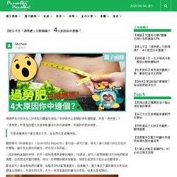 【唔公平】「過勞肥」只限媽媽! 4大原因你中邊個?