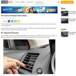 """""""แอร์ไม่เย็นฉ่ำ """"แอร์รถไม่เย็น"""" กับ 5 จุดตรวจเช็คแอร์ในรถคุณเมื่อมีปัญหา"""