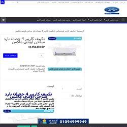 تكييف كاريير 4 حصان بارد ساخن اوبتي ماكس سعر و خواص و مميزات الجهاز الموقع الرسمي