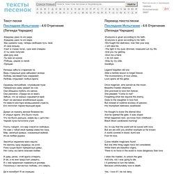 Текст песни Последнее Испытание - 4.6 Отречение (Легенда Чародея) перевод