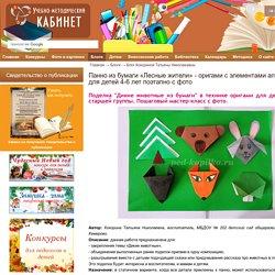 Панно из бумаги «Лесные жители» - оригами с элементами аппликации для детей 4-6 лет поэтапно с фото