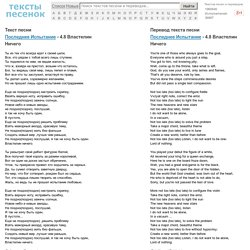 Текст песни Последнее Испытание - 4.8 Властелин Ничего перевод