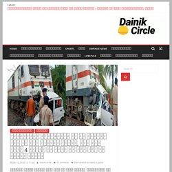 जनशताब्दी एक्सप्रेस और एक बोलेरो कार की हुई जोरदार टक्कर, कार में सवार 4 लोगों की मौके पर मौत कुछ ही हालात गंभीर - Dainik Circle