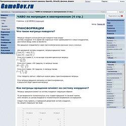 ЧАВО по матрицам и кватернионам (4 стр.) / Статьи
