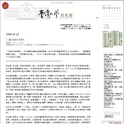 校史漫談部落格 NTU Historical Gallery BLOG