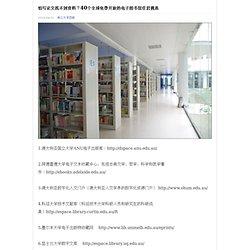 怕写论文找不到资料?40个全球免费开放的电子图书馆任君挑选