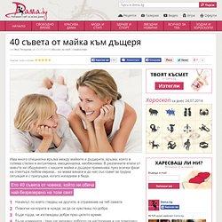 40 съвета от майка към дъщеря - Dama.bg