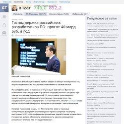 Господдержка российских разработчиков ПО: просят 40 млрд руб. в год