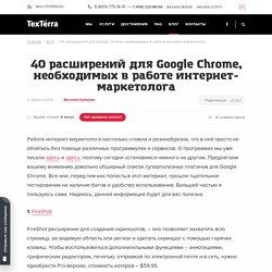 40 расширений для Google Chrome, необходимых в работе интернет-маркетолога
