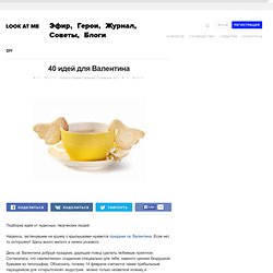 40 идей для Валентина — Look At Me — поток «DIY»
