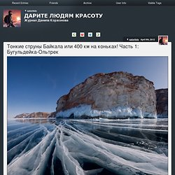 Фотожурнал Коржонова Данила - Тонкие струны Байкала или 400 км на коньках! Часть 1: Бугульдейка-Ольтрек