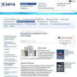 Устройства плавного пуска УПП-С400 - ОАО «Ижевский радиозавод»