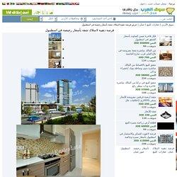 فرصة ذهبية لامتلاك شقة بأسعار رخيصة في اسطنبول - عمان 43125