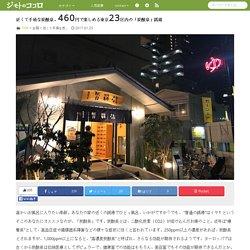 近くて手頃な炭酸泉。460円で楽しめる東京23区内の「炭酸泉」銭湯 - ジモトのココロ(ジモココ)