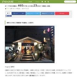 近くて手頃な炭酸泉。460円で楽しめる東京23区内の「炭酸泉」銭湯 - ページ 2 / 4 - ジモトのココロ(ジモココ)