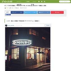 近くて手頃な炭酸泉。460円で楽しめる東京23区内の「炭酸泉」銭湯 - ページ 3 / 4 - ジモトのココロ(ジモココ)