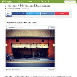 近くて手頃な炭酸泉。460円で楽しめる東京23区内の「炭酸泉」銭湯 - ページ 4 / 4 - ジモトのココロ(ジモココ)
