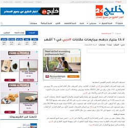 48.7 مليار درهم مبايعات عقارات دبي في 6 أشهر (عقارات)