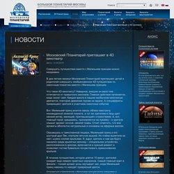 Московский Планетарий приглашает в 4D кинотеатр