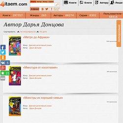 Автор Дарья Донцова /Книги онлайн читать бесплатно — 4itaem.com