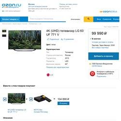 Купить 4K (UHD) телевизор LG 60 UF 771 V в интернет-магазине OZON.ru с доставкой. Товар партнера LG по лучшей цене - Выбирайте!